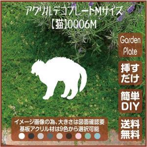 猫 ガーデンプレート 107LSST0006M 150×211mm ねこ 園芸プレート アレンジメント用品 雑貨 ピック オブジェ デコレーション マスコット|garden-plate