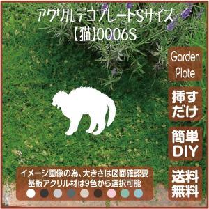 猫 ガーデンプレート 107LSST0006S 100×141mm ねこ 園芸プレート アレンジメント用品 雑貨 ピック オブジェ デコレーション マスコット|garden-plate