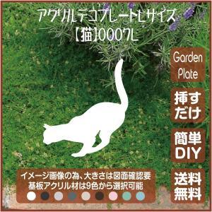 猫 ガーデンプレート 107LSST0007L 200×282mm ねこ 園芸プレート アレンジメント用品 雑貨 ピック オブジェ デコレーション マスコット|garden-plate