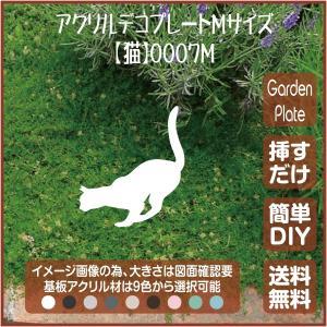 猫 ガーデンプレート 107LSST0007M 150×211mm ねこ 園芸プレート アレンジメント用品 雑貨 ピック オブジェ デコレーション マスコット|garden-plate