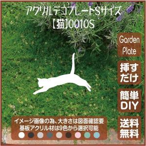猫 ガーデンプレート 107LSST0010S 100×141mm ねこ 園芸プレート アレンジメント用品 雑貨 ピック オブジェ デコレーション マスコット|garden-plate