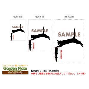 猫 ガーデンプレート 107LSST0010S 100×141mm ねこ 園芸プレート アレンジメント用品 雑貨 ピック オブジェ デコレーション マスコット|garden-plate|02