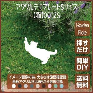 猫 ガーデンプレート 107LSST0012S 100×141mm ねこ 園芸プレート アレンジメント用品 雑貨 ピック オブジェ デコレーション マスコット|garden-plate