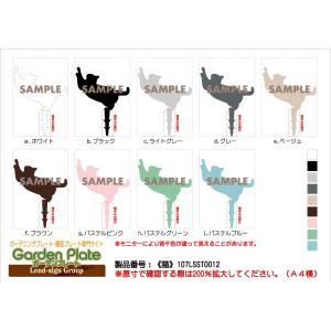 猫 ガーデンプレート 107LSST0012S 100×141mm ねこ 園芸プレート アレンジメント用品 雑貨 ピック オブジェ デコレーション マスコット|garden-plate|03
