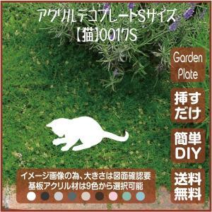 猫 ガーデンプレート 107LSST0017S 100×141mm ねこ 園芸プレート アレンジメント用品 雑貨 ピック オブジェ デコレーション マスコット|garden-plate