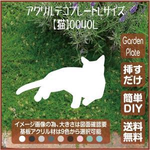 猫 ガーデンプレート 107LSST0040L 200×282mm ねこ 園芸プレート アレンジメント用品 雑貨 ピック オブジェ デコレーション マスコット|garden-plate