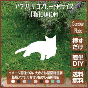 猫 ガーデンプレート 107LSST0040M 150×211mm ねこ 園芸プレート アレンジメント用品 雑貨 ピック オブジェ デコレーション マスコット|garden-plate