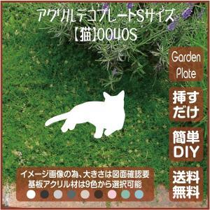 猫 ガーデンプレート 107LSST0040S 100×141mm ねこ 園芸プレート アレンジメント用品 雑貨 ピック オブジェ デコレーション マスコット|garden-plate