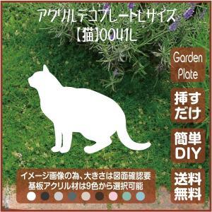 猫 ガーデンプレート 107LSST0041L 200×282mm ねこ 園芸プレート アレンジメント用品 雑貨 ピック オブジェ デコレーション マスコット|garden-plate