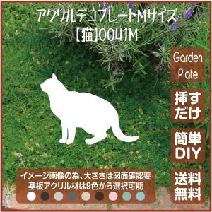 猫 ガーデンプレート 107LSST0041M 150×211mm ねこ 園芸プレート アレンジメント用品 雑貨 ピック オブジェ デコレーション マスコット|garden-plate