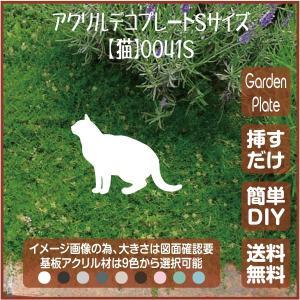 猫 ガーデンプレート 107LSST0041S 100×141mm ねこ 園芸プレート アレンジメント用品 雑貨 ピック オブジェ デコレーション マスコット|garden-plate