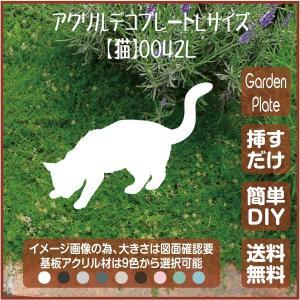 猫 ガーデンプレート 107LSST0042L 200×282mm ねこ 園芸プレート アレンジメント用品 雑貨 ピック オブジェ デコレーション マスコット|garden-plate