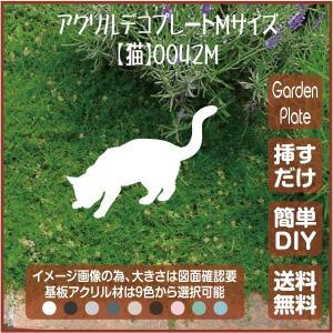 猫 ガーデンプレート 107LSST0042M 150×211mm ねこ 園芸プレート アレンジメント用品 雑貨 ピック オブジェ デコレーション マスコット|garden-plate