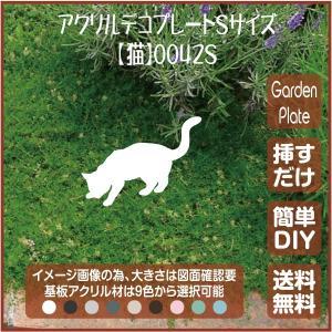 猫 ガーデンプレート 107LSST0042S 100×141mm ねこ 園芸プレート アレンジメント用品 雑貨 ピック オブジェ デコレーション マスコット|garden-plate