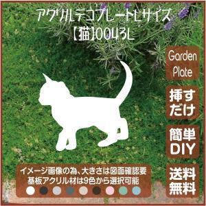 猫 ガーデンプレート 107LSST0043L 200×282mm ねこ 園芸プレート アレンジメント用品 雑貨 ピック オブジェ デコレーション マスコット|garden-plate