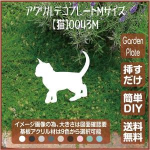 猫 ガーデンプレート 107LSST0043M 150×211mm ねこ 園芸プレート アレンジメント用品 雑貨 ピック オブジェ デコレーション マスコット|garden-plate