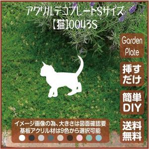 猫 ガーデンプレート 107LSST0043S 100×141mm ねこ 園芸プレート アレンジメント用品 雑貨 ピック オブジェ デコレーション マスコット|garden-plate