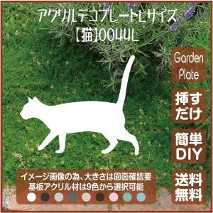 猫 ガーデンプレート 107LSST0044L 200×282mm ねこ 園芸プレート アレンジメント用品 雑貨 ピック オブジェ デコレーション マスコット|garden-plate