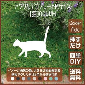猫 ガーデンプレート 107LSST0044M 150×211mm ねこ 園芸プレート アレンジメント用品 雑貨 ピック オブジェ デコレーション マスコット|garden-plate