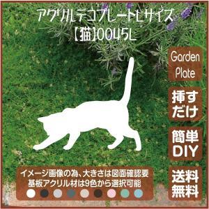 猫 ガーデンプレート 107LSST0045L 200×282mm ねこ 園芸プレート アレンジメント用品 雑貨 ピック オブジェ デコレーション マスコット|garden-plate