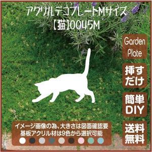 猫 ガーデンプレート 107LSST0045M 150×211mm ねこ 園芸プレート アレンジメント用品 雑貨 ピック オブジェ デコレーション マスコット|garden-plate
