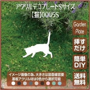 猫 ガーデンプレート 107LSST0045S 100×141mm ねこ 園芸プレート アレンジメント用品 雑貨 ピック オブジェ デコレーション マスコット|garden-plate