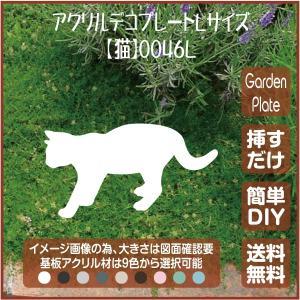 猫 ガーデンプレート 107LSST0046L 200×282mm ねこ 園芸プレート アレンジメント用品 雑貨 ピック オブジェ デコレーション マスコット|garden-plate