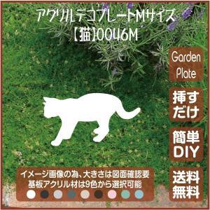 猫 ガーデンプレート 107LSST0046M 150×211mm ねこ 園芸プレート アレンジメント用品 雑貨 ピック オブジェ デコレーション マスコット|garden-plate