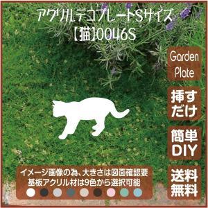 猫 ガーデンプレート 107LSST0046S 100×141mm ねこ 園芸プレート アレンジメント用品 雑貨 ピック オブジェ デコレーション マスコット|garden-plate
