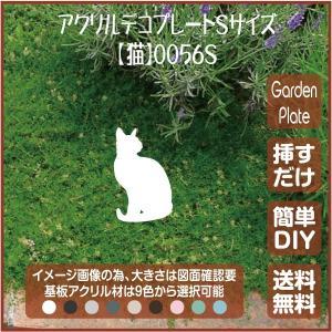 猫 ガーデンプレート 107LSST0056S 100×141mm ねこ 園芸プレート アレンジメント用品 雑貨 ピック オブジェ デコレーション マスコット|garden-plate