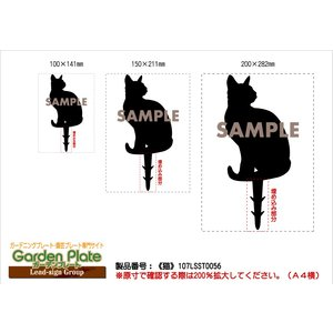 猫 ガーデンプレート 107LSST0056S 100×141mm ねこ 園芸プレート アレンジメント用品 雑貨 ピック オブジェ デコレーション マスコット|garden-plate|02