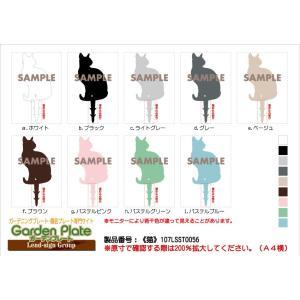 猫 ガーデンプレート 107LSST0056S 100×141mm ねこ 園芸プレート アレンジメント用品 雑貨 ピック オブジェ デコレーション マスコット|garden-plate|03