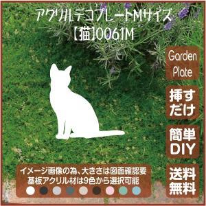 猫 ガーデンプレート 107LSST0061M 150×211mm ねこ 園芸プレート アレンジメント用品 雑貨 ピック オブジェ デコレーション マスコット|garden-plate