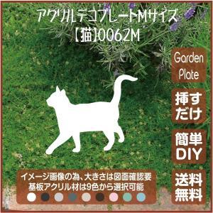 猫 ガーデンプレート 107LSST0062M 150×211mm ねこ 園芸プレート アレンジメント用品 雑貨 ピック オブジェ デコレーション マスコット|garden-plate