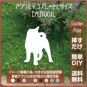 犬 ガーデンプレート 107LSST1001L 200×282mm いぬ 園芸プレート アレンジメント用品 雑貨 ピック オブジェ デコレーション マスコット|garden-plate