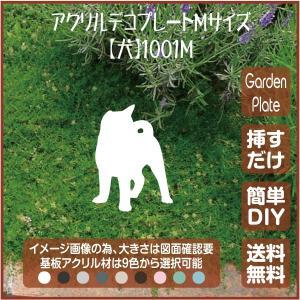 犬 ガーデンプレート 107LSST1001M 150×211mm いぬ 園芸プレート アレンジメント用品 雑貨 ピック オブジェ デコレーション マスコット|garden-plate