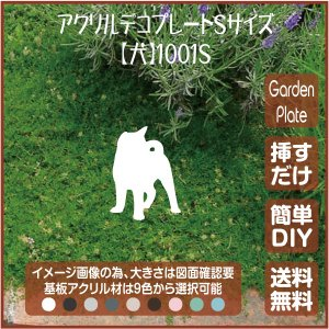 犬 ガーデンプレート 107LSST1001S 100×141mm いぬ 園芸プレート アレンジメント用品 雑貨 ピック オブジェ デコレーション マスコット|garden-plate