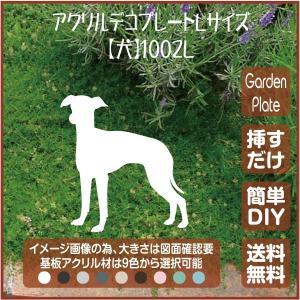 犬 ガーデンプレート 107LSST1002L 200×282mm いぬ 園芸プレート アレンジメント用品 雑貨 ピック オブジェ デコレーション マスコット|garden-plate