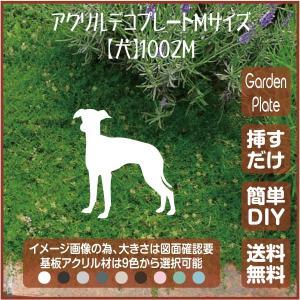 犬 ガーデンプレート 107LSST1002M 150×211mm いぬ 園芸プレート アレンジメント用品 雑貨 ピック オブジェ デコレーション マスコット|garden-plate