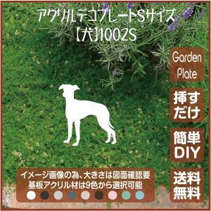 犬 ガーデンプレート 107LSST1002S 100×141mm いぬ 園芸プレート アレンジメント用品 雑貨 ピック オブジェ デコレーション マスコット|garden-plate