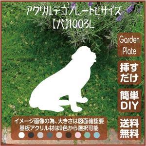 犬 ガーデンプレート 107LSST1003L 200×282mm いぬ 園芸プレート アレンジメント用品 雑貨 ピック オブジェ デコレーション マスコット|garden-plate