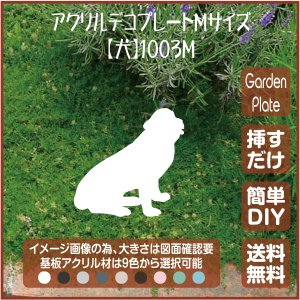 犬 ガーデンプレート 107LSST1003M 150×211mm いぬ 園芸プレート アレンジメント用品 雑貨 ピック オブジェ デコレーション マスコット|garden-plate