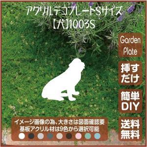 犬 ガーデンプレート 107LSST1003S 100×141mm いぬ 園芸プレート アレンジメント用品 雑貨 ピック オブジェ デコレーション マスコット|garden-plate