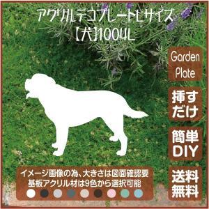 犬 ガーデンプレート 107LSST1004L 200×282mm いぬ 園芸プレート アレンジメント用品 雑貨 ピック オブジェ デコレーション マスコット|garden-plate
