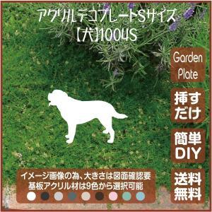犬 ガーデンプレート 107LSST1004S 100×141mm いぬ 園芸プレート アレンジメント用品 雑貨 ピック オブジェ デコレーション マスコット|garden-plate