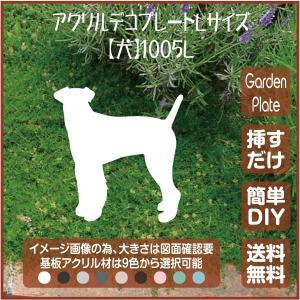 犬 ガーデンプレート 107LSST1005L 200×282mm いぬ 園芸プレート アレンジメント用品 雑貨 ピック オブジェ デコレーション マスコット|garden-plate
