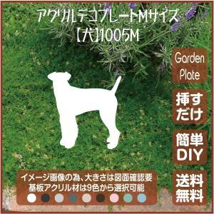 犬 ガーデンプレート 107LSST1005M 150×211mm いぬ 園芸プレート アレンジメント用品 雑貨 ピック オブジェ デコレーション マスコット|garden-plate