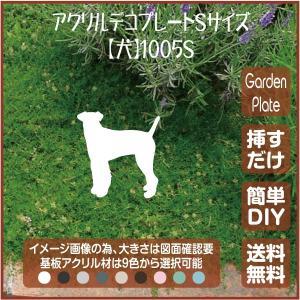 犬 ガーデンプレート 107LSST1005S 100×141mm いぬ 園芸プレート アレンジメント用品 雑貨 ピック オブジェ デコレーション マスコット|garden-plate
