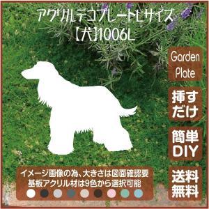 犬 ガーデンプレート 107LSST1006L 200×282mm いぬ 園芸プレート アレンジメント用品 雑貨 ピック オブジェ デコレーション マスコット|garden-plate