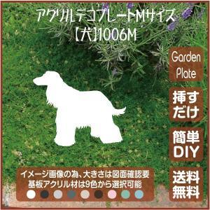 犬 ガーデンプレート 107LSST1006M 150×211mm いぬ 園芸プレート アレンジメント用品 雑貨 ピック オブジェ デコレーション マスコット|garden-plate